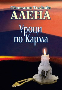 """Новата книга на Алена, """"Уроци по Карма"""""""