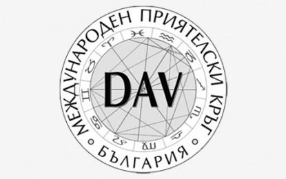 Семинар на DAV България – 06.12.2014 в град София