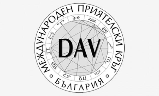 Семинар на DAV България на 28 юни 2014 г. в Габрово.