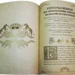"""Книгата """"Царството на славяните"""" от Мавро Орбини"""