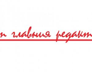 Омразата и кармата българска