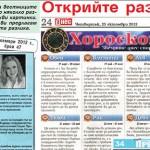 Оксана Станчева краде хороскопите на Светлана Тилкова - Алена