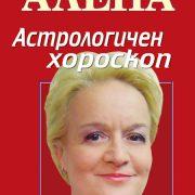Astrologia_2016