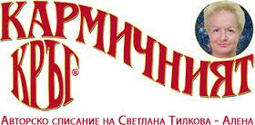 Официална страница на Светлана Тилкова – Алена и нейното списание