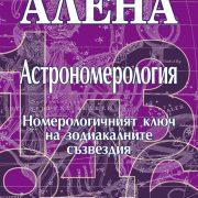 Астрономерологията разкрива какво господства в човешката Душа