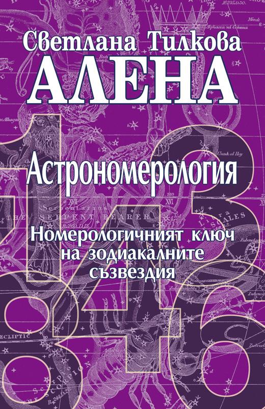 Astronomerologia