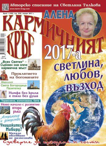Karm_kor.indd