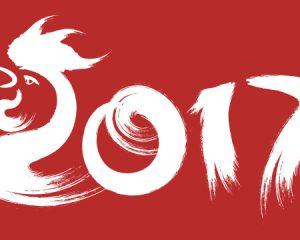 2017 – година на Огнения петел